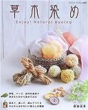 草木染め―Enjoy! Natural Dyeing (ブティック・ムック (no.603))