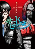 サード・ヒューマン(2) (アース・スターコミックス)
