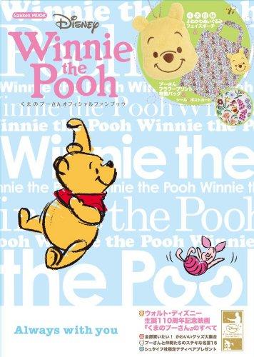 Winnie the Pooh (学研ムック)