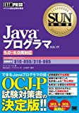SUN教科書 Javaプログラマ(SJC-P) 5.0・6.0両対応(試験番号310-055、310-065)