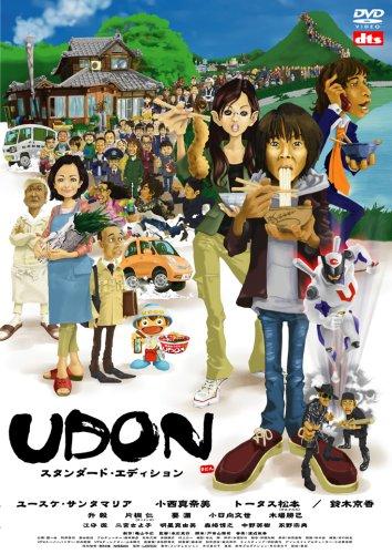 UDON ����������ɡ����ǥ������ [DVD]