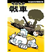  The Legend of the Yawaraka Tank [DVD]