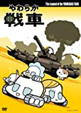���餫��� The Legend of the Yawaraka Tank [DVD]