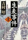 生麦事件(上)