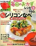 毎日のおかずレシピ vol.5―特別付録 オリジナルミニシリコンスチームなべ (主婦の友生活シリーズ)