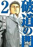 破道の門 2 (ヤングマガジンコミックス)