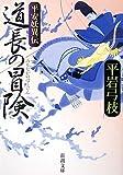 道長の冒険—平安妖異伝 (新潮文庫)