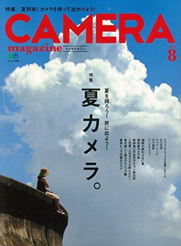 カメラマガジ14-8エイムック (エイムック 2900)