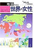 地図でみる世界の女性