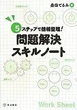 5ステップで情報整理!問題解決スキルノート