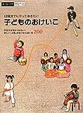 12歳までにやっておきたい子どものおけいこ—学校では身につかない!新しい「才能」が見つかる習い事200 (αLaVieガイドブックシリーズ 12) (α LaVie ガイドブックシリーズ)
