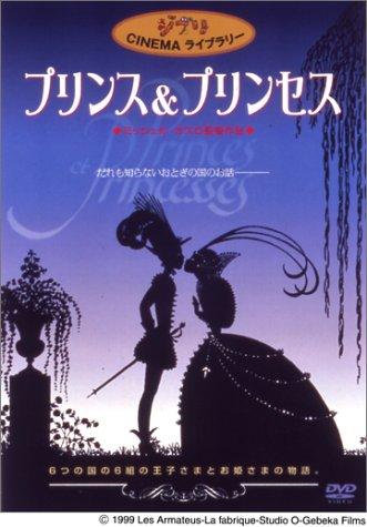 プリンス & プリンセス [DVD]