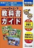 小学教科書ガイド 東京書籍版 社会 5年