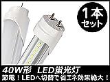 直管形LED蛍光灯 40W形 120cm 昼光色 6000K 2400ルーメン 消費電力18W 口金 G13 省エネ 軽量 長寿命