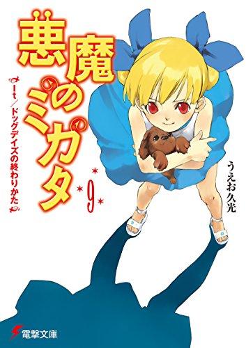悪魔のミカタ(9) It/ドッグデイズの終わりかた<悪魔のミカタ> (電撃文庫)