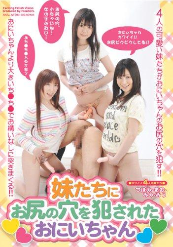 妹たちにお尻の穴を犯されたおにいちゃん NFDM-199 [DVD]