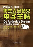 Image of Do Androids Dream of Electric Sheep? (Mandarin Edition) (Chinese Edition)