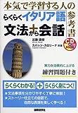 らくらくイタリア語文法+会話 (CDブック)