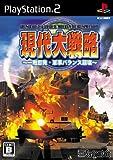 echange, troc Gendai Daisenryaku: Isshoku Sokuhatsu - Gunji Balance Houkai[Import Japonais]
