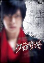 映画 クロサギ (スタンダード・エディション) [DVD]