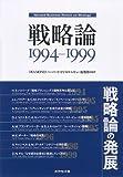戦略論 1994-1999