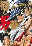極!! 男塾 (3) (ニチブンコミックス)