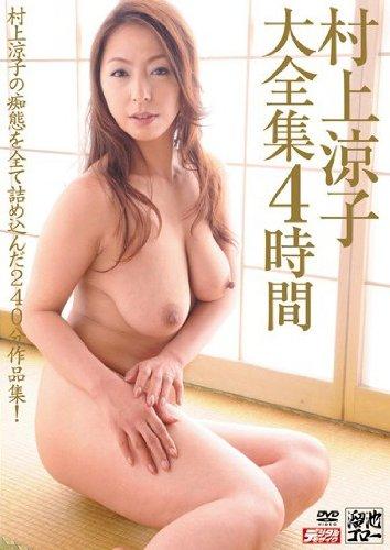 村上涼子大全集4時間 溜池ゴロー [DVD]