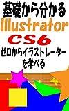 基礎から分かるIllustrator CS6