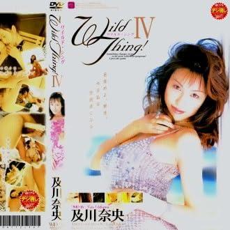 ワイルドシング!4及川奈央 [DVD]