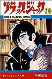ブラック・ジャック (19) (少年チャンピオン・コミックス)