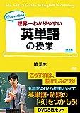 関先生が教える 世界一わかりやすい英単語の授業[DVD]