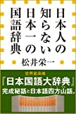日本人の知らない 日本一の国語辞典(小学館新書)