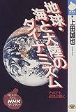 地球・海と大陸のダイナミズム (NHKライブラリー)