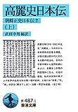 高麗史日本伝〈上〉—朝鮮正史日本伝2 (岩波文庫)