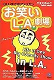 お笑いL.A.劇場
