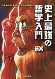 史上最強の哲学入門 (河出文庫)