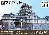 ペーパークラフト 日本名城シリーズ 1/300  復元津山城