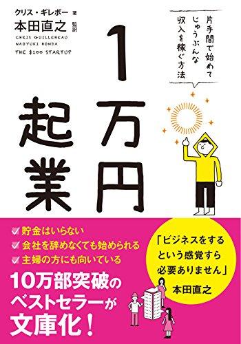 1万円起業 文庫版――片手間で始めてじゅうぶんな収入を稼ぐ方法