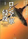 ロシア軍侵攻〈上〉 (二見文庫—ザ・ミステリコレクション)