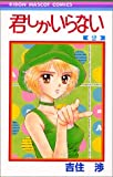 君しかいらない (2) (りぼんマスコットコミックス (1002))