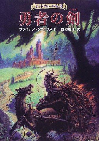 勇者の剣 (レッドウォール伝説)