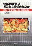 地球温暖化はどこまで解明されたか―日本の科学者の貢献と今後の展望2006