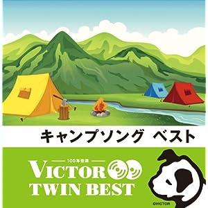 [CD2枚組] ビクターTWIN BEST(HiHiRecords) キャンプソング