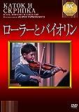 『ローラーとヴァイオリン』(1960)これが大学生の時の作品です。才能は全開しています。