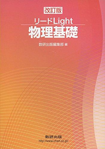 リードLight物理基礎 改訂版