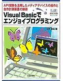 Visual Basicでエンジョイプログラミング―API関数を活用したメディアデバイスの操作と自作計測装置の制御