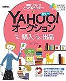 かんたんパソコン生活 Yahoo!オークション らくらく購入 らくらく出品 (かんたんパソコン生活)