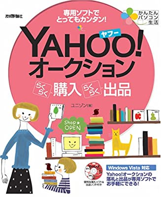 かんたんパソコン生活 Yahoo!オークション らくらく購入 らくらく出品