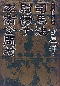 司馬法・尉繚子・李衛公問対 (全訳「武経七書」)