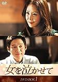 女を泣かせて DVD-BOX1 -